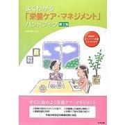 よくわかる「栄養ケア・マネジメント」ハンドブック 第3版 [単行本]