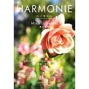 HARMONIE [単行本]