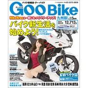GooBike九州版 2013年5月号 [雑誌]