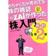 めちゃくちゃ売れてる株の雑誌ZAiが作った「株」入門 改訂第2版 [単行本]
