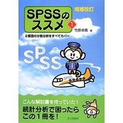 SPSSのススメ〈1〉2要因の分散分析をすべてカバー 増補改訂版 [単行本]