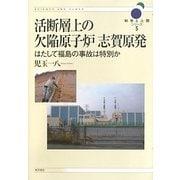 活断層上の欠陥原子炉 志賀原発―はたして福島の事故は特別か(科学と人間シリーズ〈5〉) [単行本]