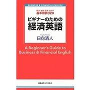 ビギナーのための経済英語―経済・金融・証券・会計の基本用例320 [単行本]