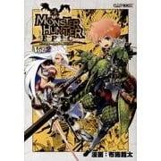 モンスターハンターエピック Vol.2(カプ本コミックス) [単行本]