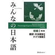 みんなの日本語 初級1 翻訳・文法解説 ドイツ語版 第2版 [単行本]