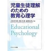 児童生徒理解のための教育心理学 [単行本]