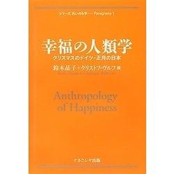 幸福の人類学―クリスマスのドイツ・正月の日本(シリーズ汎いのち学―Paragrana〈1〉) [単行本]