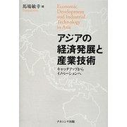 アジアの経済発展と産業技術―キャッチアップからイノベーションへ [単行本]