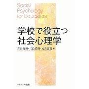学校で役立つ社会心理学 [単行本]
