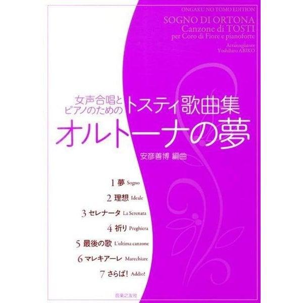女声合唱とピアノのためのトスティ歌曲集オルトーナの夢 [単行本]