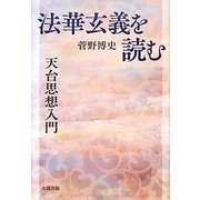 『法華玄義』を読む―天台思想入門 [単行本]