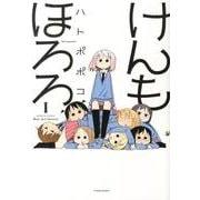 けんもほろろ 1(バンブー・コミックス) [コミック]