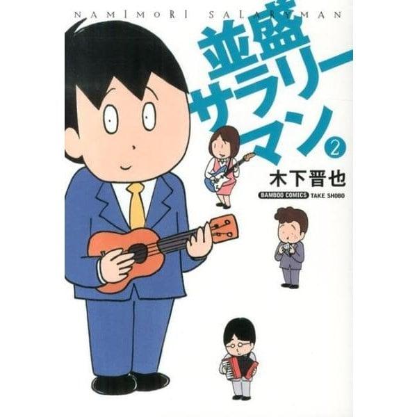 並盛サラリーマン 2(バンブー・コミックス) [コミック]
