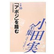 小田実全集 小説〈33〉「アボジ」を踏む―小田実短篇集 [全集叢書]