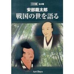安部龍太郎戦国の世を語る CD版