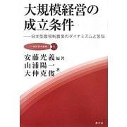 大規模経営の成立条件―日本型農場制農業のダイナミズムと苦悩(JA総研研究叢書〈8〉) [単行本]