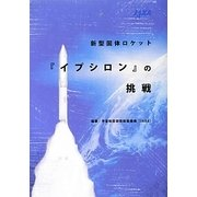 新型固体ロケット「イプシロン」の挑戦 [単行本]