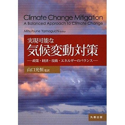 実現可能な気候変動対策―政策・経済・技術・エネルギーのバランス [単行本]