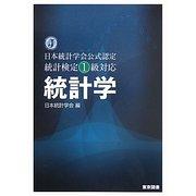 統計学―日本統計学会公式認定 統計検定1級対応 [単行本]