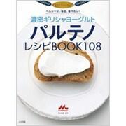 濃密ギリシャヨーグルトパルテノレシピBOOK108-ヘルシーに、毎日、食べたい!(小学館実用シリーズ LADY BIRD) [ムックその他]