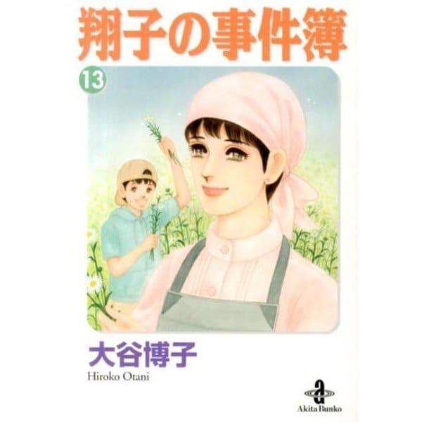 翔子の事件簿 13(秋田文庫 21-15) [文庫]