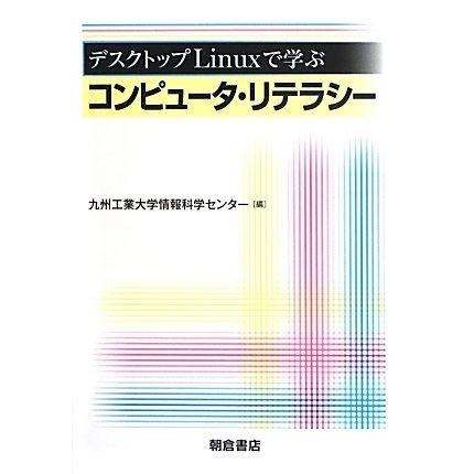 デスクトップLinuxで学ぶコンピュータ・リテラシー [単行本]