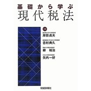 基礎から学ぶ現代税法 [単行本]