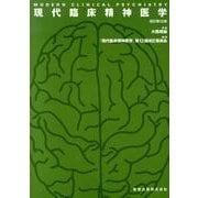 現代臨床精神医学 改訂第12版 [単行本]