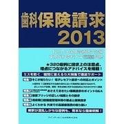 歯科保険請求〈2013〉 [単行本]