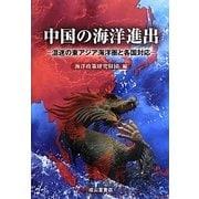 中国の海洋進出―混迷の東アジア海洋圏と各国対応 [単行本]