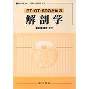 PT・OT・STのための解剖学 [単行本]