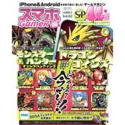 スマホGameR Vol.2-iPhone&Androidを本気で遊ぶ!楽しむ!ゲームマガジン(主婦と生活生活シリーズ) [ムックその他]