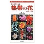 日本で見られる熱帯の花ハンドブック [図鑑]