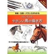 骨格・生態・バランスがわかる-HORSE-やさしい馬の描き方 [単行本]