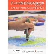 子どもの権利条約新議定書(個人通報制度)―子どもには世界に助けを求める権利がある! [単行本]