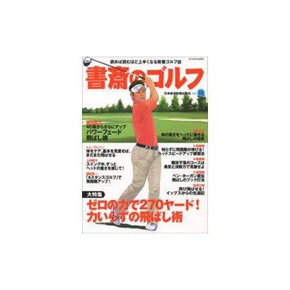 書斎のゴルフ VOL.18-読めば読むほど上手くなる教養ゴルフ誌 [ムックその他]