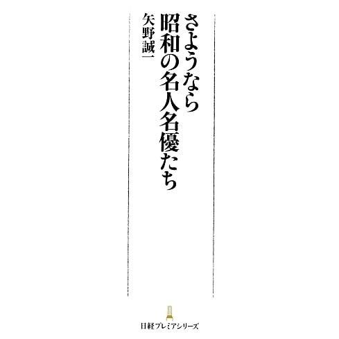 さようなら昭和の名人名優たち(日経プレミアシリーズ) [新書]