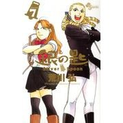 銀の匙(Silver Spoon) 7(少年サンデーコミックス) [コミック]