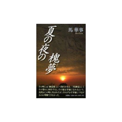 ヨドバシ.com - 夏の夜の槐夢 [...