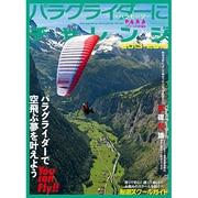 パラグライダーにチャレンジ 2013-2014-今年こそ、空飛ぶ夢を叶えよう!(イカロス・ムック) [ムックその他]