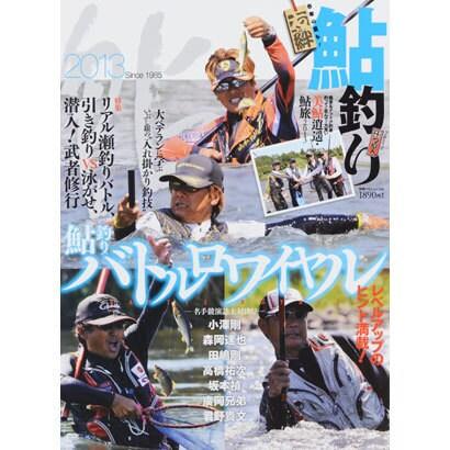 鮎釣り 2013(別冊つり人 Vol. 348) [ムックその他]