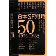 日本SF短篇50―日本SF作家クラブ創立50周年記念アンソロジー〈2〉(ハヤカワ文庫) [文庫]