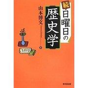 続 日曜日の歴史学 [単行本]