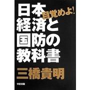 目覚めよ!日本経済と国防の教科書 [単行本]