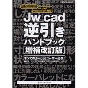 Jw_cad逆引きハンドブック 増補改訂版-Jw_cad Version7.11対応 すべてのJw_cadユーザー必携!目的(エクスナレッジムック) [ムックその他]
