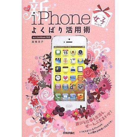新iPhone「女子」よくばり活用術―デジタル仕事術 [単行本]