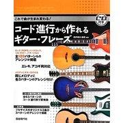 コード進行から作れるギター・フレーズ―これで曲が生まれ変わる! [単行本]