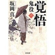覚悟―鬼役〈8〉(光文社時代小説文庫) [文庫]
