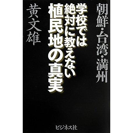 朝鮮・台湾・満州 学校では絶対に教えない植民地の真実 [単行本]