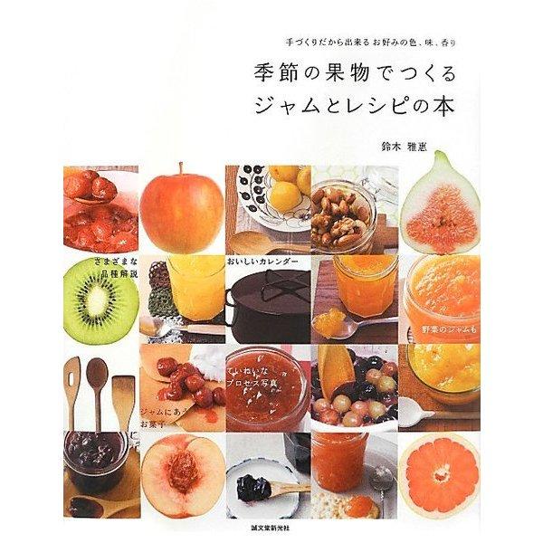 季節の果物でつくるジャムとレシピの本―手づくりだから出せるお好みの色、味、香り [単行本]